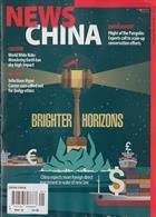 News China Magazine Issue 05
