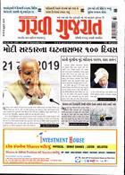 Garavi Gujarat Magazine Issue 14/09/2019