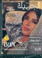 Al Jamila Magazine Issue NO 499