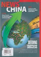 News China Magazine Issue 07