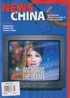 News China Magazine Issue AUG 19