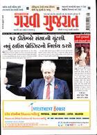 Garavi Gujarat Magazine Issue 09/11/2019