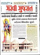 Garavi Gujarat Magazine Issue 16/11/2019