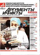 Argumenti Fakti Magazine Issue 18/10/2019