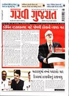 Garavi Gujarat Magazine Issue 30/11/2019