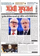 Garavi Gujarat Magazine Issue 23/11/2019