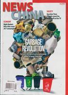 News China Magazine Issue SEP 19
