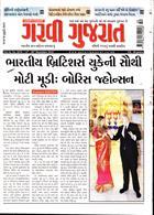 Garavi Gujarat Magazine Issue 14/12/2019