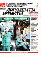 Argumenti Fakti Magazine Issue 15/11/2019