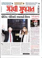 Garavi Gujarat Magazine Issue 21/12/2019