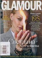 Glamour Russian Magazine Issue 10
