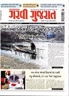 Garavi Gujarat Magazine Issue 04/01/2020