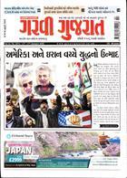 Garavi Gujarat Magazine Issue 11/01/2020