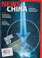 News China Magazine Issue OCT 19