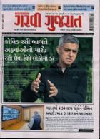 Garavi Gujarat Magazine Issue 18/01/2020