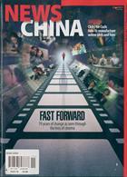 News China Magazine Issue NOV 19