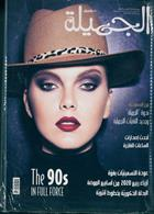 Al Jamila Magazine Issue NO 502