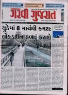 Garavi Gujarat Magazine Issue 22/02/2020