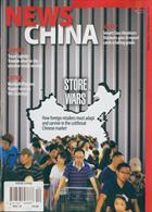 News China Magazine Issue DEC 19