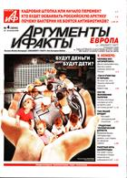 Argumenti Fakti Magazine Issue 24/01/2020