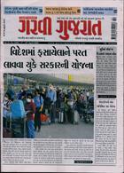 Garavi Gujarat Magazine Issue 04/04/2020