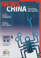 News China Magazine Issue JAN 20