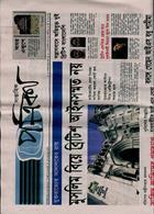 Potrika Magazine Issue NO 1156