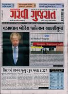 Garavi Gujarat Magazine Issue 11/04/2020
