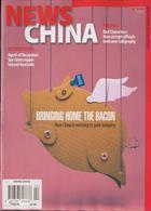News China Magazine Issue FEB 20