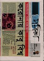 Potrika Magazine Issue NO 1160