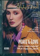 Al Jamila Magazine Issue NO 505