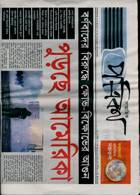 Potrika Magazine Issue NO 1167