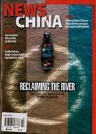 News China Magazine Issue MAR 20