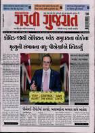 Garavi Gujarat Magazine Issue 06/06/2020