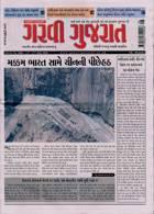 Garavi Gujarat Magazine Issue 11/07/2020