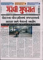 Garavi Gujarat Magazine Issue 01/08/2020