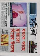 Potrika Magazine Issue NO 1172