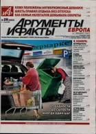 Argumenti Fakti Magazine Issue 10/07/2020