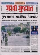 Garavi Gujarat Magazine Issue 22/08/2020