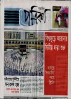 Potrika Magazine Issue NO 1176