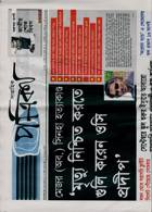 Potrika Magazine Issue NO 1177