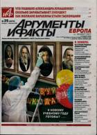 Argumenti Fakti Magazine Issue 28/08/2020