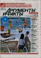 Argumenti Fakti Magazine Issue 11/09/2020