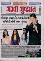 Garavi Gujarat Magazine Issue 03/10/2020