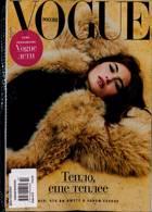 Vogue Russian Magazine Issue NO 10