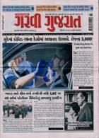 Garavi Gujarat Magazine Issue 12/09/2020