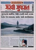 Garavi Gujarat Magazine Issue 05/09/2020