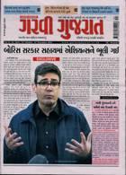 Garavi Gujarat Magazine Issue 31/10/2020