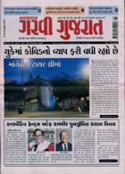 Garavi Gujarat Magazine Issue 24/10/2020