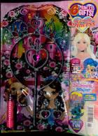My Beautiful Princess Magazine Issue NO 167